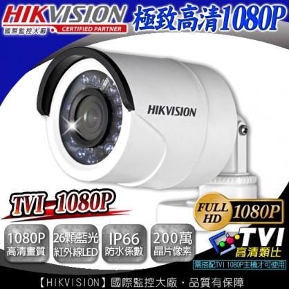 1080P TVI夜視紅外線攝影機 26顆藍光燈防水攝影機 室內外槍型 IP66 HIKVISION DVR CAM 高清類比 監視批發 監控線材