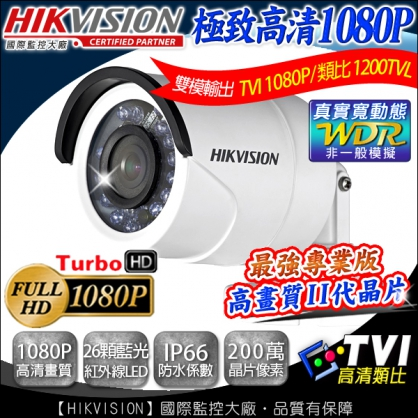 1080P HIKVISION TVI夜視紅外線攝影機 26顆藍光燈防水攝影機 室內外槍型 960H 雙模輸出 IP66 DVR WDR 高清類比 監視批發 監控線材