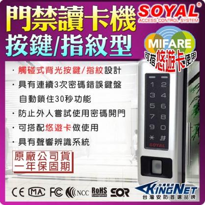 SOYAL 指紋門禁讀卡機 Mifare 管制系統 門禁控制器 悠遊卡 大樓門禁 辦公廠房 控制器 數位門鎖/電子鎖 電梯刷卡