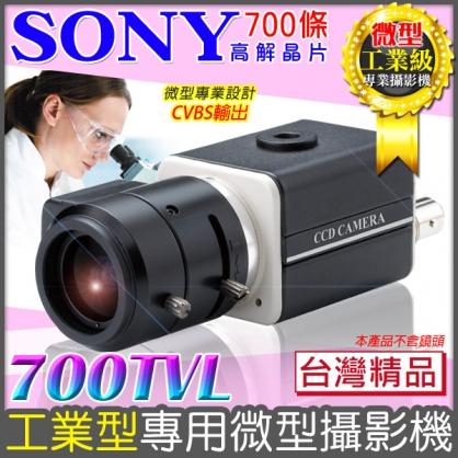 工業級微型攝影機 搭載日本SONY晶片 高解析700條監控畫質 台灣大廠 小型攝影機 微型監視器 SVBS 槍機型鏡頭 /監視攝影機