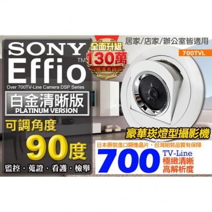 SONY Effio 700TVL 960H晶片 偽裝嵌燈型攝影機 可調角度達90度 監控/蒐證/看護/檢舉