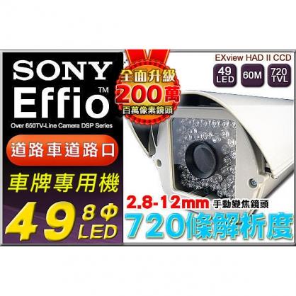 SONY EX-VIEW+EFFIO-E 720條夜視49大燈8φLED 鋁合金防護罩攝影機 夜視60公尺 8Y50A7 道路
