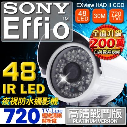 SONY EXviewHAD CCD II + Effio 700TVL 48燈紅外線 彩色攝影機 1/3 高解析 百萬像素鏡頭 MP鏡頭 MegaPixel 監視器 鏡頭