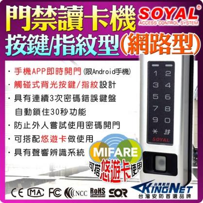 SOYAL 指紋門禁讀卡機 網路型 Mifare 管制系統 門禁控制器 悠遊卡 大樓門禁 手機APP即時開門 控制器 數位門鎖/電子鎖 電梯刷卡
