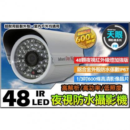 48高功率夜視紅外線燈防水攝影機 600條高解析 鋁製外殼美觀耐用 防水係數IP68 室內外 RA3