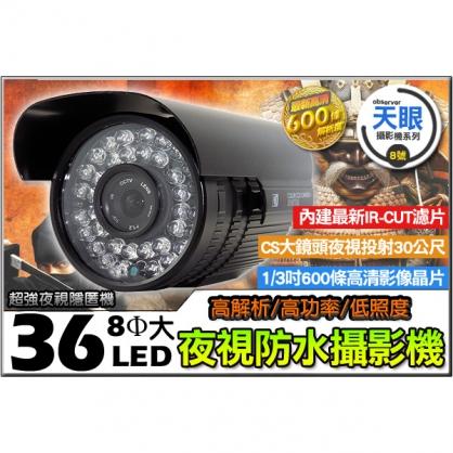 600條 高解析 36大燈 高功率 夜視 攝影機 IR-CUT CS鏡頭 防水 高感度 鏡頭 攝像頭 監視器 RA8