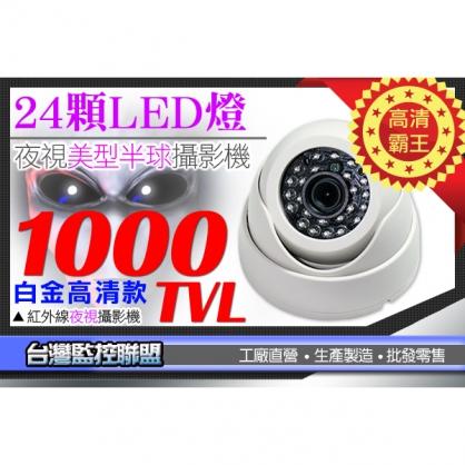 新款高清ET款1000條解析度 百萬像素鏡頭攝影機 24LED燈夜視紅外線 攝影機 監視器 DVR