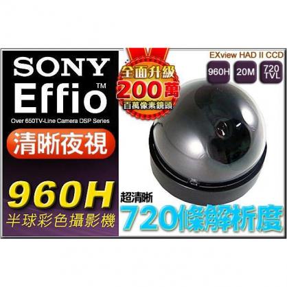 超商收銀監控王 SONY EXView HAD CCD II + Effio 720 TVL 高解析攝像機 彩色吸頂半球監視器