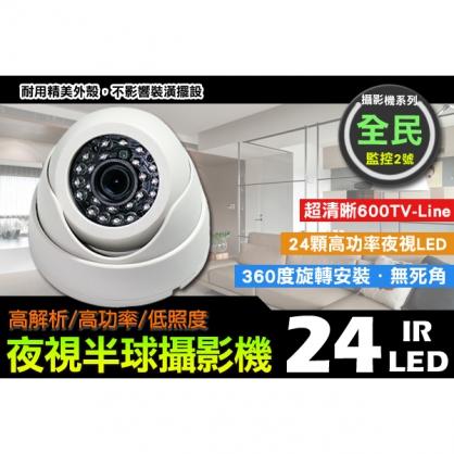 高解析 24燈 高功率 夜視 攝影機 鏡頭 高感度 室內外 IR LED CCTV 監視器 遠端
