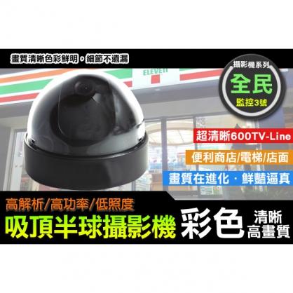 超清晰 高感度 彩色 吸頂 半球 攝影機 CCTV 監視器 遠端 DVR 主機 便利商店 電梯 R3