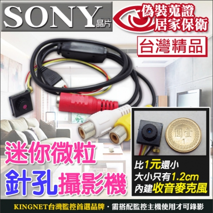 迷你微粒鏡頭 針孔攝影機 SONY晶片 監視器 DVR 主機 隱密蒐證 證據 小偷 公司管理 惡鄰 外傭