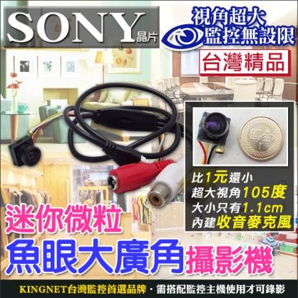 迷你微粒鏡頭 超廣角魚眼針孔攝影機 SONY晶片 監視器 DVR 主機 隱密蒐證 證據 小偷 公司管理 惡鄰 外傭