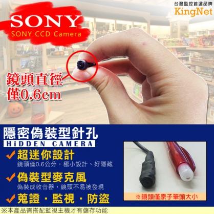 偽裝 收音器造型 針孔攝影機 SONY CCD 小鏡頭0.6cm 監看/蒐證/檢舉 監視器 紀錄