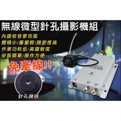 針孔 無線 迷你 微型 針孔攝影機組 監視攝影機 鏡頭 安裝 工程