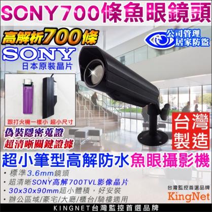 精巧筆型 防水攝影機 SONY CCD 晶片 高畫質 超小 魚眼 好隱藏 鏡頭 監控 監看 IP67 外勞 惡鄰