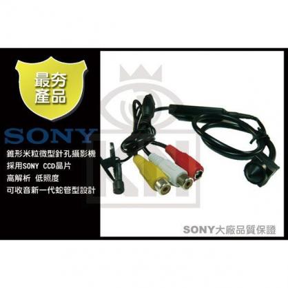針孔攝影機 偽裝超精小米粒型(含聲音) 星光級低照度 SONY晶片 針孔監視器材 徵信 攝影機