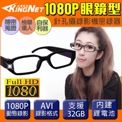 監視器 1080P 偽裝眼鏡型 攝錄影機 蒐證 針孔攝影機 密錄器 支援32GB 微型攝影機 徵信 房仲 會議 DV