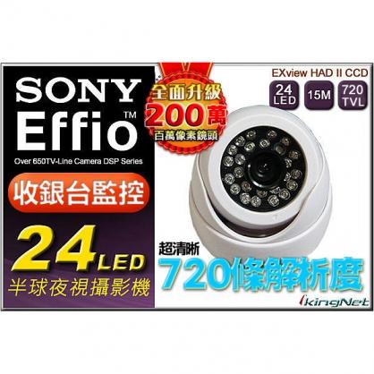 收銀台監控王 超高解析SONY Effio-e 720 TVL夜視24燈紅外線攝影機 夜視15公尺 監視器材 2024