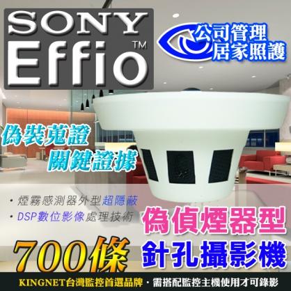 超偽裝偵煙型攝影機 內建收音 日本SONY晶片 適用住家/辦公室/監看外傭、員工、惡鄰 蒐證