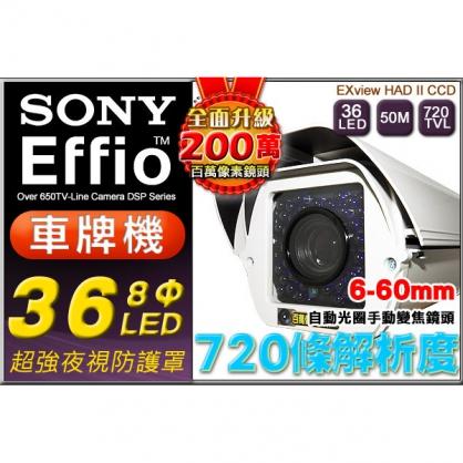 全套SONY EXviewHAD CCD II+ Effio 720TVL極致清晰顯像 36燈8Φ夜視防水監視器 全面升級200萬像素鏡頭 攝像機 攝影機 DVR 監控主機