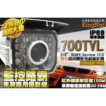 SONY Effio700TVL超高解析夜視攝影機 22顆10ΦLED大燈 監控攝影機 監視器 DVR 監控主機