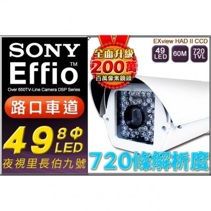 道路監控王 SONY EX-VIEW+EFFIO-E 720條夜視49大燈8φLED 鋁合金防護罩攝影機 夜視60公尺 8Y50