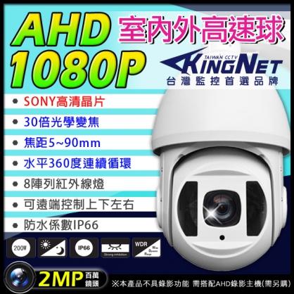 監視器 AHD 1080P 高速球攝影機 360度室內外快速球 SONY晶片 8陣列紅外線 30倍光學變焦 防水攝影機 監視器 水平360度旋轉