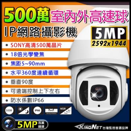500萬 IP網路高速球攝影機 360度室內外快速球 SONY晶片 紅外線 18倍光學變焦 防水攝影機 監視器 水平360度旋轉