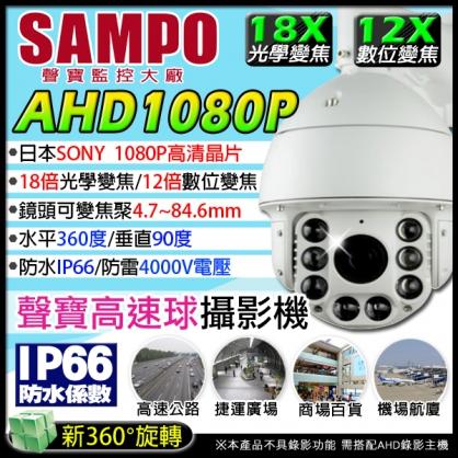 【聲寶SAMPO】1080P高速球 SONY晶片 18倍光學變焦/12倍數位變焦 防水IP66/防雷4000V GK5320-PT-18X