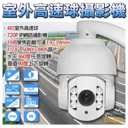 IP 網路 快速球 攝影機!!720P 4吋 高速球 攝影機 監視 監控系列 SONY大廠晶片 360度任意旋轉 自動變焦