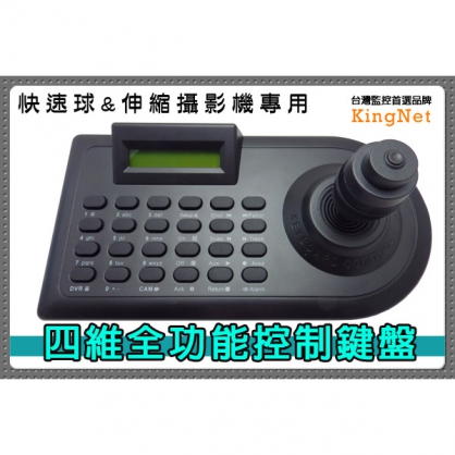 監視器專用鍵盤 四維全功能 控制鍵盤 RS485 一桿控制 高速球 迴轉球 快速球 監視 監控系列