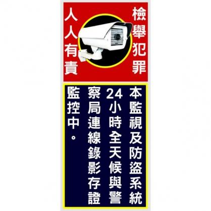 社區監控~住家/店面/社區/騎樓/公司行號監控保全防盜貼紙(1張)DVR 監視器材攝影機門禁保全