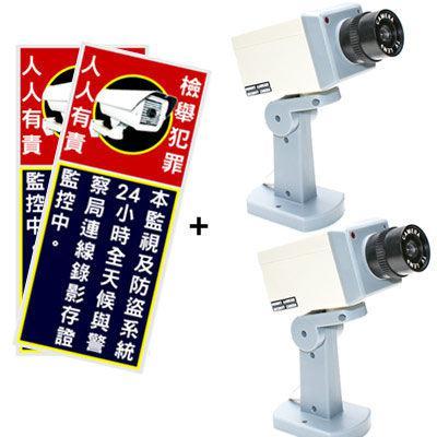 住家防盜DIY 嚇阻警告防盜 貼紙+偽裝監視器 共2組 預防惡鄰小偷擾亂 監視器材 DVR