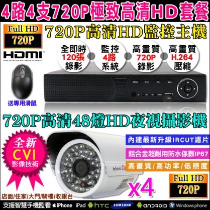 全新CVI 超高解析 720P 全即時 4路HD監控主機+4支48燈HD高畫質攝影機 鏡頭 DVR