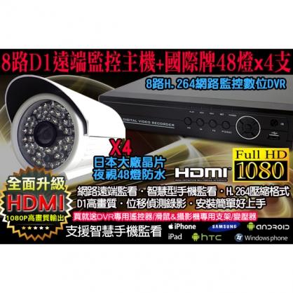 八路H.264遠端監控DVR+國際牌晶片48燈夜視防水攝影機x4支 手機監看 HDMI 1080P D1高畫質