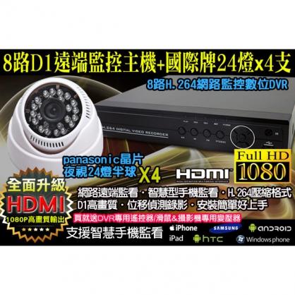八路H.264遠端監控DVR+國際牌晶片24燈半球攝影機x4支 手機監看 HDMI 1080P D1高畫質