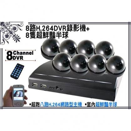 破盤下殺~超跑8路DVR H.264網路監控主機+8支超鮮豔彩色半球攝影機 遠端監控手機監看