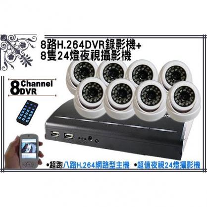 破盤下殺~超跑8路DVR H.264網路監控主機+8支SHARP彩色夜視半球攝影機 手機遠端監控