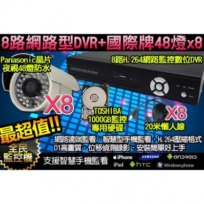 8路DVR 數位監控遠端DVR 手機監控+國際牌晶片 夜視48燈紅外線攝影機+1TB+20米懶人線 監視器材