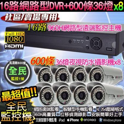 16路監控主機套餐 960H h.264 16路遠端監控主機+600條36燈夜視防水紅外線攝影機x8 監視器 監視線材 手機監看 DVR 鏡頭 錄影機