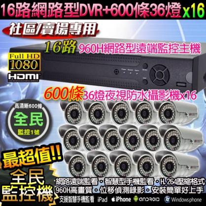 16路監控主機套餐 960H h.264 16路遠端監控主機+600條36燈夜視防水紅外線攝影機x16 監視器 監視線材 手機監看 DVR 鏡頭 錄影機