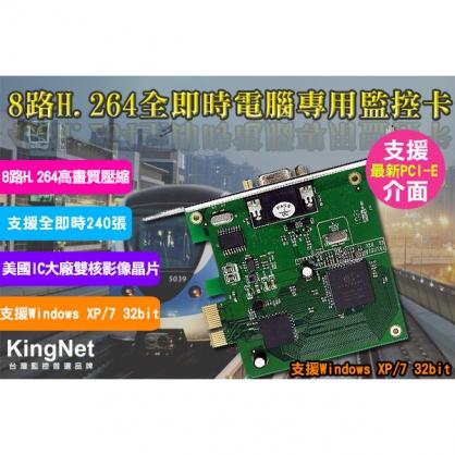 8路DVR H.264 全即時240張 高解析 網路監看 PCI-E 監控系統 監控卡 錄影機