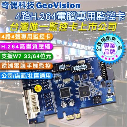 高畫質最穩定監控卡~奇偶GV-600[4路/錄影30張/H.264/M-PEG4/一路錄音]監視器材DVR
