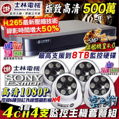 士林電機 1080P 4路DVR套餐+4支1080P 6陣列紅外線室內攝影機 AHD/TVI/類比/IPCAM DVR 混合型 DVR CCTV