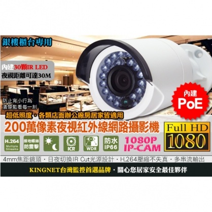 美國 TI 晶片 1080P 夜視網路攝影機 200萬影像畫質 POE 日夜可用 IR CUT 超低照度 30FPS IP CAM