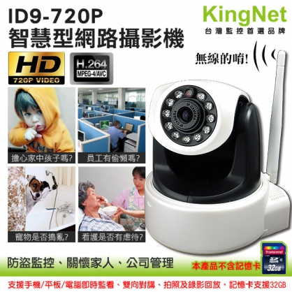 720P 高畫質 插卡網路攝影機 IP CAM 可視角355度 P2P 手機/網路遠端監控 雙向對講 監視 防盜