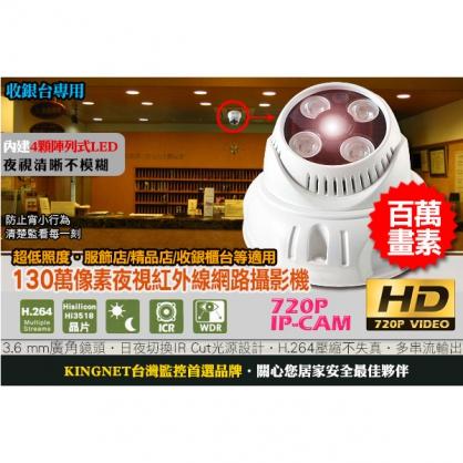 720P 高解析 百萬像素鏡頭 夜視紅外線半球 網路攝影機 日夜可用 IR CUT 超低照度 陣列式 30FPS IP CAM
