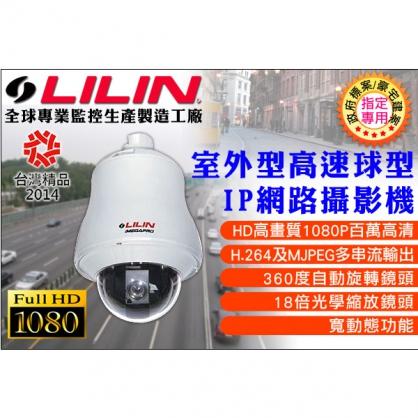 利凌監控大廠 1080P 18倍伸縮360度 超高解析 全功能高速球型 IP攝影機