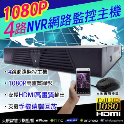 4路 1080P DVR 遠端 IP 網路主機 遠端 NVR 手機 監控 錄影機 HDMI 攝影機 監視器