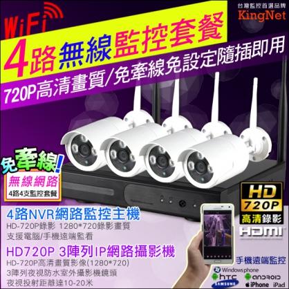 4路4支無線WIFI高清NVR套餐 720P4路主機+高清3陣列防水槍型夜視攝影機 IP 手機/電腦遠端監控 網路 DVR 攝影機 精品店/豪宅/騎樓